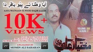 Aaya Watnan Te Piyo Baqir AS Da   Mukhtiar Ali Sheedi Nohay   2000 HD