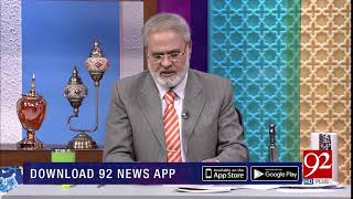 Quote | Hazrat Ali (RA) | 18 Nov 2018 | Headlines | 92NewsHD