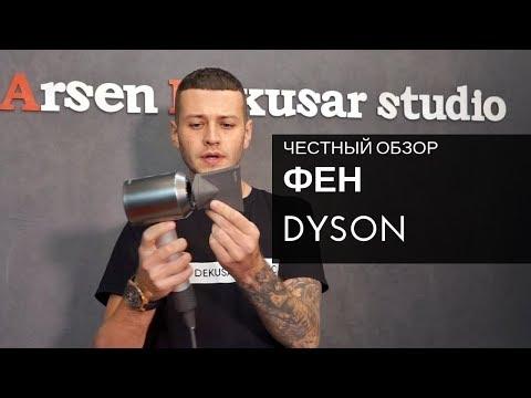 Фен Дайсон - Честный обзор. Dyson. photo