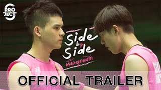 Official Trailer 'Project S The Series | Side by Side'