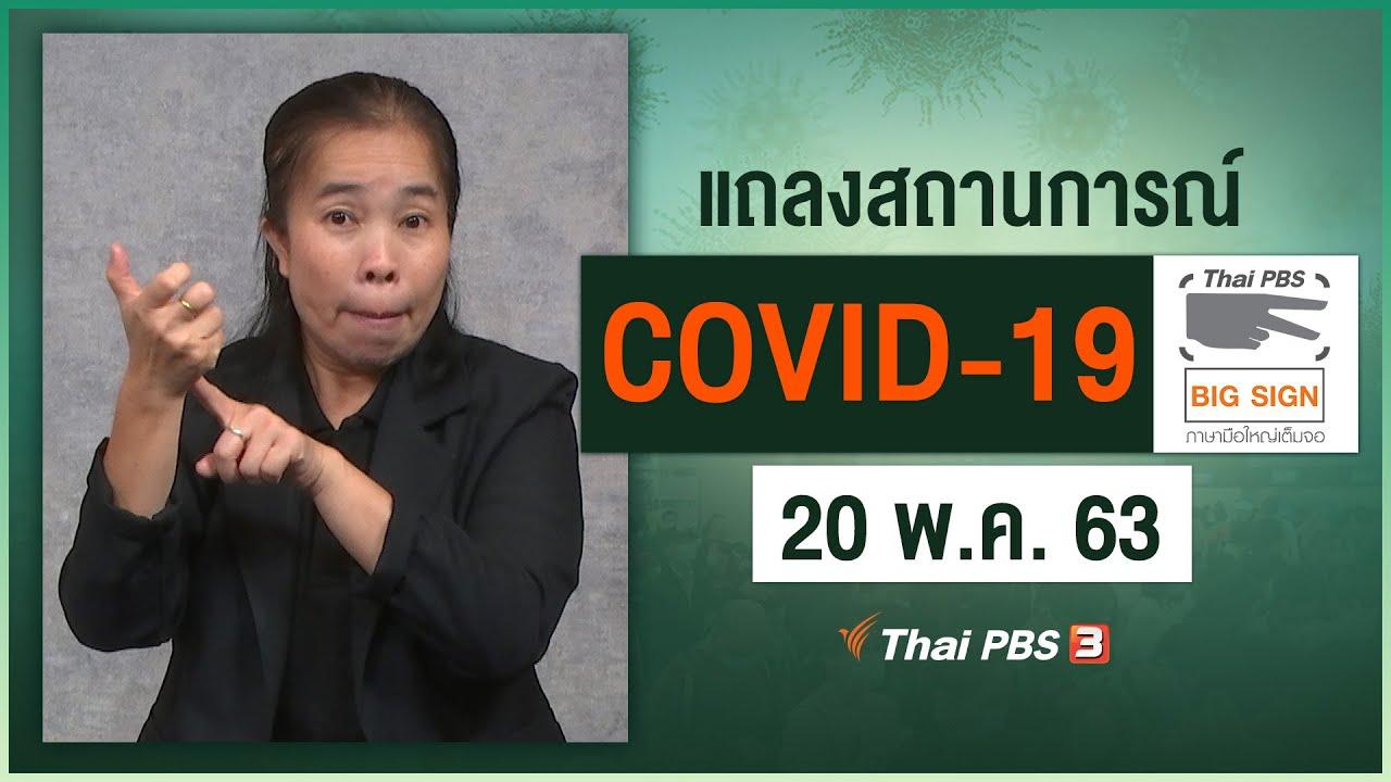 ศูนย์แถลงข่าวรัฐบาลฯ แถลงสถานการณ์โควิด-19 [ภาษามือ] (20 พ.ค. 63)