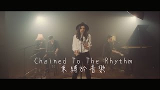 Chained To The Rhythm - Katy Perry ( REBECCA BLACK, ALEX GOOT, KHS Cover)中文字幕