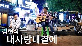"""일반인 """"내사랑 내곁에(김현식)"""" 소름돋는 라이브 (조기퇴근 홍대 버스킹)"""