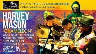 """HARVEY MASON """"CHAMELEON"""" : BLUE NOTE TOKYO 2017 trailer"""