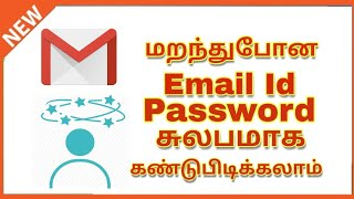 how to reset or forgot gmail password in tamil 2019 ?