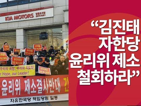 """""""김진태, 윤리위 제소 취소하라"""""""