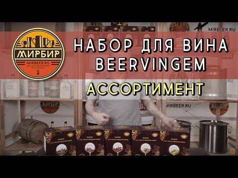 Набор для приготовления вина Beervingem | Ассортимент