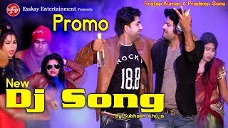 new Dj Song | new haryanvi dj song | deshi gane | देशी गाने | pradeep sonu | pratap kumar | monu |