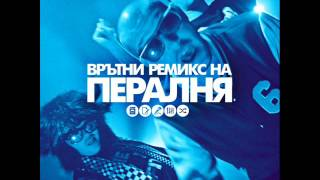 Hoodini & Tr1ckmusic - Пералня Feat. F.O. & Dim4ou Remix by БОЯТА