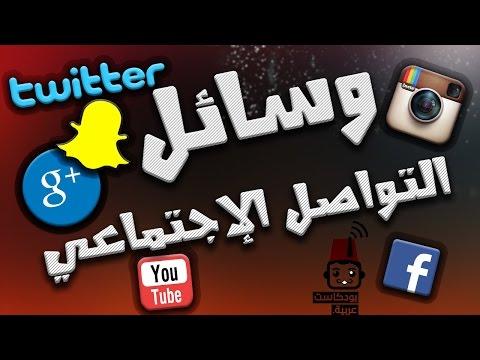 الشبكات الاجتماعية في الجزائر RESEAUX SOCIAUX EN ALGERIE YOUNESS FETAH