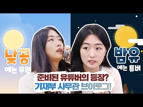 [기재부 브이로그] 준비된 유튜버🌟의 기획재정부 공식채널 데뷔?🔥 야 너두 할 수 있어~🙆♀️🙆♂️ 공무원 유튜버 꿀팁🍯 공유!!   기획재정부 브이로그 김다현 사무관 편