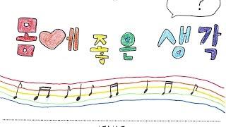 2015년 사천 용산초등학교 5학년 2반 몸에좋은 생각 MV