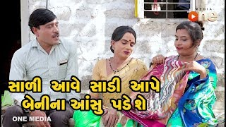 Saali Aave to Saadi Aape Beni na Ashuda Pade she |  Gujarati Comedy | One Media