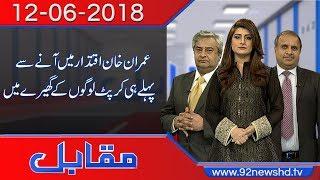 Muqabil   Nawaz Sharif Media Talk Bashes Court CJ Saqib Nisar   Rauf Klasra  12 June 2018