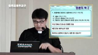 교구 성서40주간 - 요한복음3