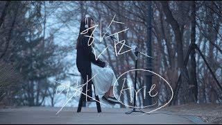 이하이 - 한숨 (cover by arie)