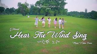 [Teaser] GFriend Hear the Wind Sing 바람의노래 Music Video Cover Project