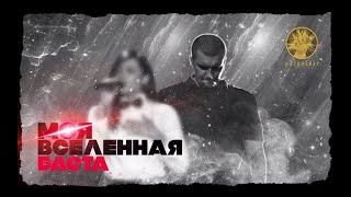 Баста ft. Тати - Моя Вселенная (audio   #Баста4)