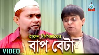 Harun Kisinjar - Baap Beta | বাপ বেটা | Bangla Koutuk 2018 | Sangeeta