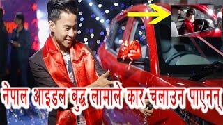 नेपाल आइडल बुद्ध लामाले कार चलाउन पाएनन्, Nepal Idol Buddha Lama,