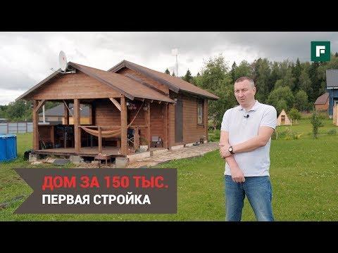 Мини-дом за 150 тыс. для ПМЖ: бюджетная стройка своими руками // FORUMHOUSE