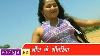 HD जीन्स के भीतरिया मे - Jeans Ke Bhitriya --Bluetooth Dukhata - Bhojpuri Hot Songs 2014 width=