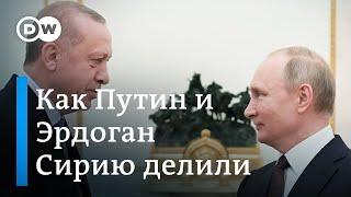 Встреча по Сирии:
