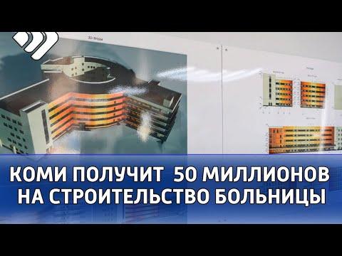 Коми получит еще 50 миллионов рублей на строительство инфекционной больницы