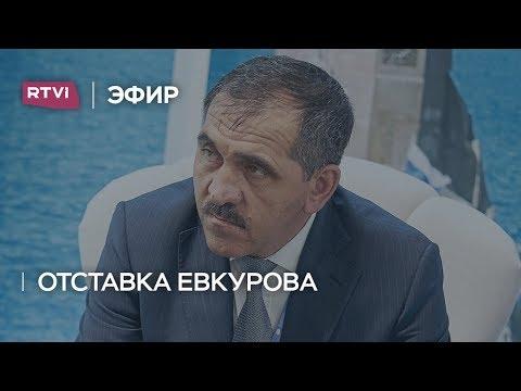Что привело к отставке Евкурова? Фрагмент «Большого ньюзтока»