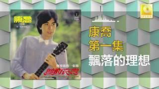 康乔 Kang Qiao - 飄落的理想 Piao Luo De Li Xiang (Original Music Audio)