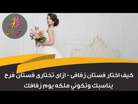 كيف اختار فستان زفافى  - ازاى تختارى فستان فرح يناسبك وتكونى ملكه يوم زفافك