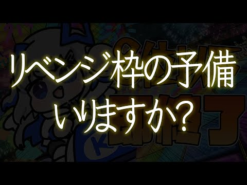 【マリオカート8DX】ファイナルラスト!!!リベンジの予備の予備!!!8位以下即終了マリカ!!!!【天音かなた/ホロライブ】