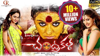 Chandrakala Latest Telugu Movie || Volga Video || 2015 width=