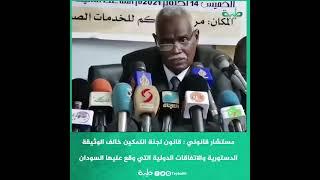 مستشار قانوني : قانون لجنة التمكين مخالف ااوثيقة الدستورية