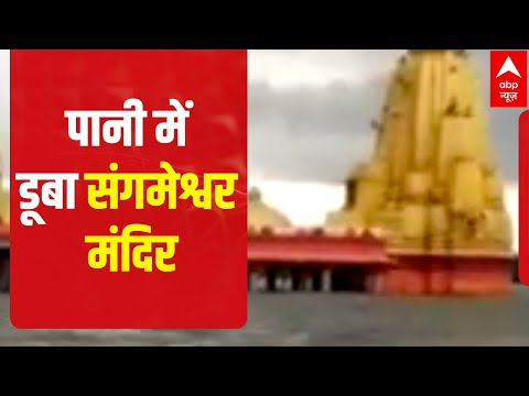 Sangameshwar Temple COMPLETELY SUBMERGED in water