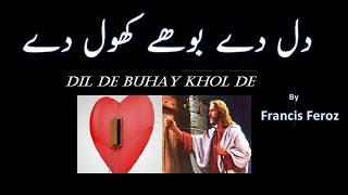 Dil De Buhay Khol dey By Pastor Francis Feroz Christian Song / Masihi Geet width=