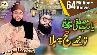 Ya Rabbe Mustafa To Mujhe Hajj Pa Bula   Hafiz Tahir Qadri   New Hajj Kalam 2018