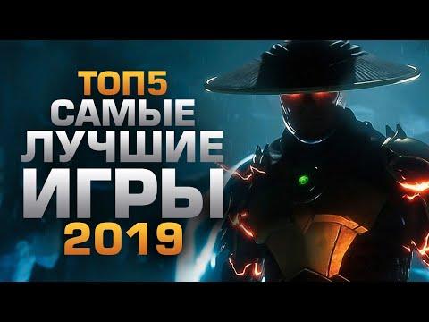 ТОП5 ЛУЧШИХ ИГР 2019 года