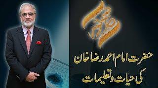 Subh E Noor | Ala Hazrat Imam Ahmed Raza Khan Rehmat Ullah Alaih Ke Hayat-o-Taleemat | 25 June 2018