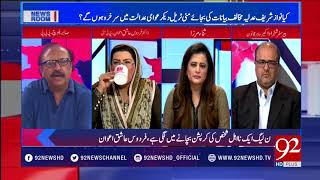 News Room - 19 February 2018 - 92NewsHDPlus