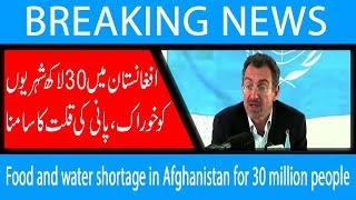 Food and water shortage in Afghanistan for 30 million people | 15 Oct 2018 | 92NewsHD