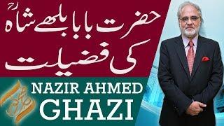 Subh E Noor | Hazrat Baba Bulleh Shah (RA) | Nazir Ahmed Ghazi | 25 August 2018 | 92NewsHD