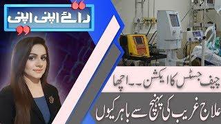 Raey Apni Apni | CJP Saqib Nisar takes notice of expensive healthcare in hospitals  |16 Sep 2018