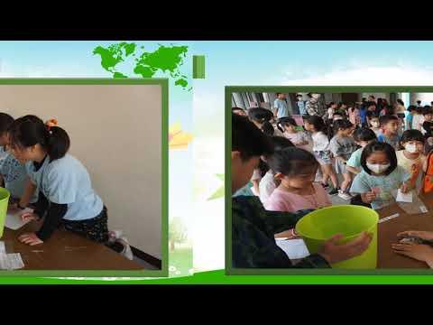 109 提升英語學習成效計畫 _台南市安定國小地球日闖關活動報告 - YouTube