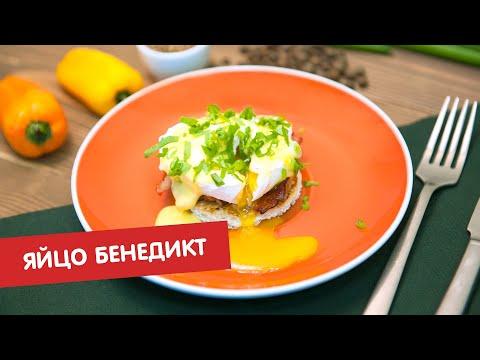 Яйцо Бенедикт с беконом | Яйца в профиль и анфас