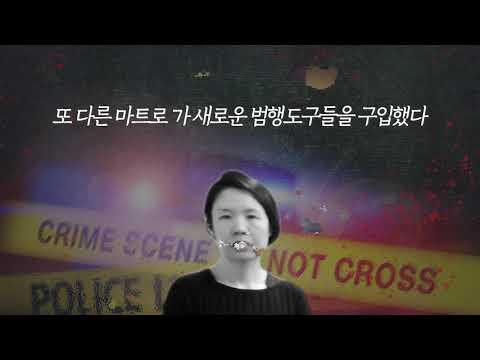 '친절한 이웃·잔혹한 살인마' 고유정 살인사건의 전말