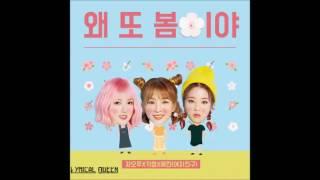 Cao Lu X Kisum X Yerin -「 Spring Again」-Audio