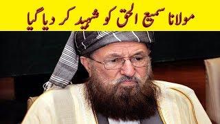Maulana Sami Ul Haq is No More With Us