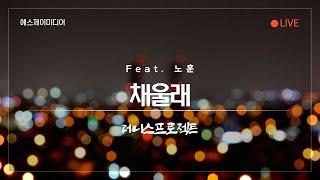 ➠ 채울래 (Feat.노훈) - 데니스프로젝트
