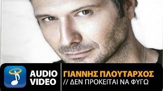 Γιάννης Πλούταρχος - Δεν Πρόκειται Να Φύγω (Official Audio Video)